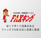 FAXDM一斉配信サービス